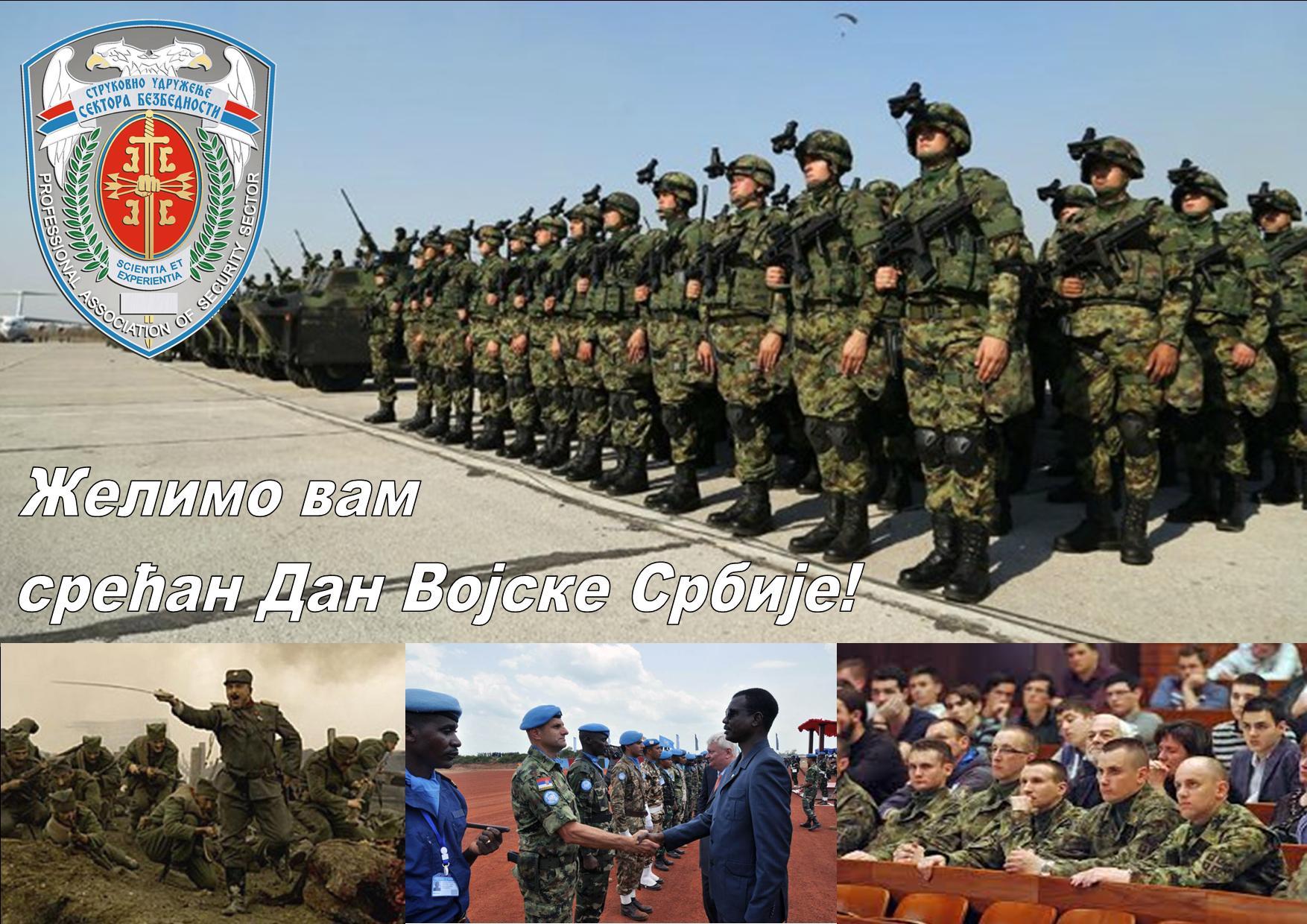 Želimo vam srećan Dan Vojske Srbije!